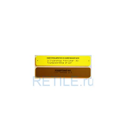 Комплексная тактильная табличка ЭКОНОМ на ПВХ 50х270 мм