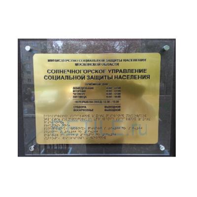 Тактильная табличка на металлизированном пластике 300х400 мм с креплением