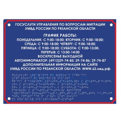 Комплексная тактильная табличка на оргстекле 400х600 мм
