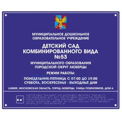 Комплексная тактильная табличка на оргстекле 500х600 мм