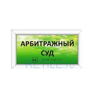Комплексная тактильная табличка на оргстекле с подсветкой 200х300 мм