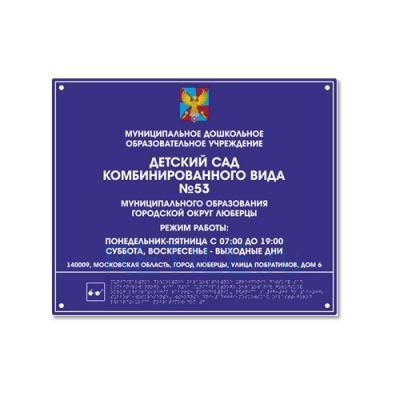 Комплексная тактильная табличка на стальной основе 300х400 мм