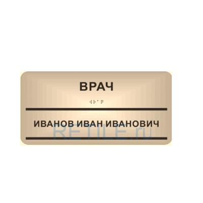 Комплексная тактильная табличка с карманом на композите 100х300 мм