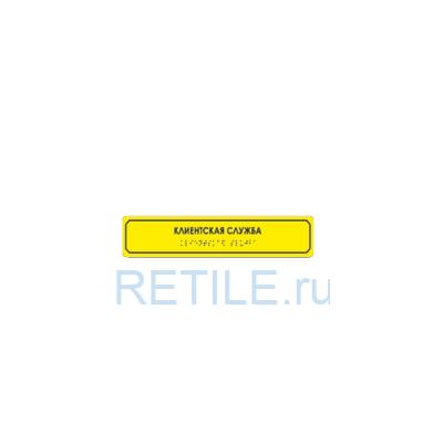Комплексная тактильная табличка СТАНДАРТ на ПВХ 50х270 мм