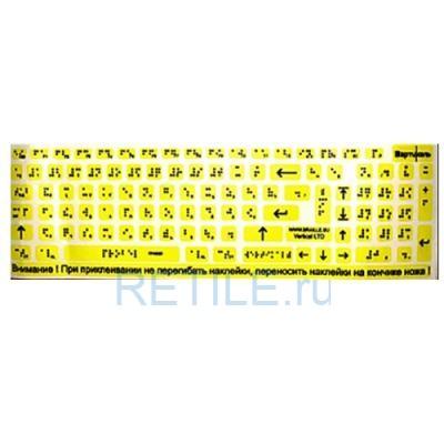 Набор тактильных наклеек для маркировки клавиатуры азбукой Брайля