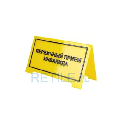 Настольная рельефная табличка на пластике 150х300 мм
