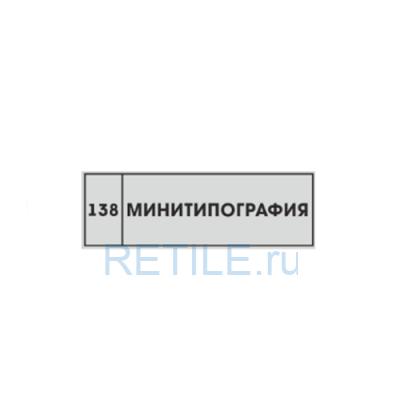 Рельефная табличка на композите 100х300 мм