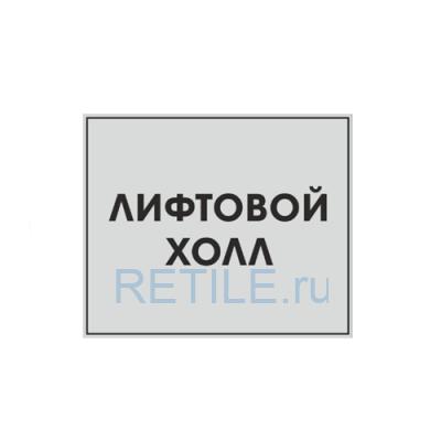 Рельефная табличка на композите 300х400 мм