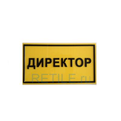Рельефная табличка на пластике 200х300 мм