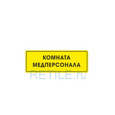 Рельефная табличка на ПВХ 100х300 мм