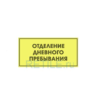 Рельефная табличка на ПВХ 200х300 мм