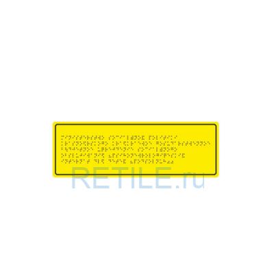 Тактильная табличка шрифтом Брайля на ПВХ 100х300 мм
