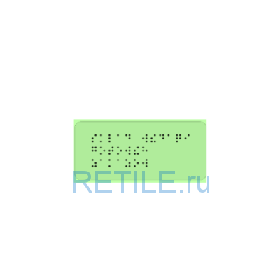 Тактильная светонакопительная табличка шрифтом Брайля на ПВХ 100х200 мм