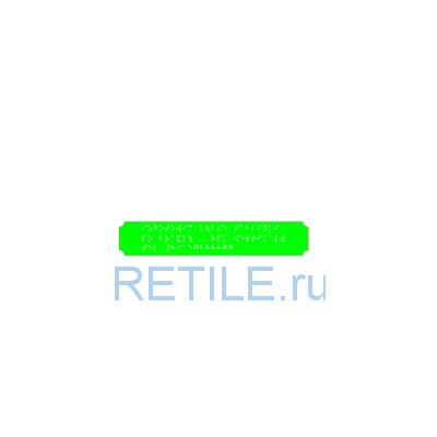 Тактильная светонакопительная табличка шрифтом Брайля на ПВХ 50х270 мм