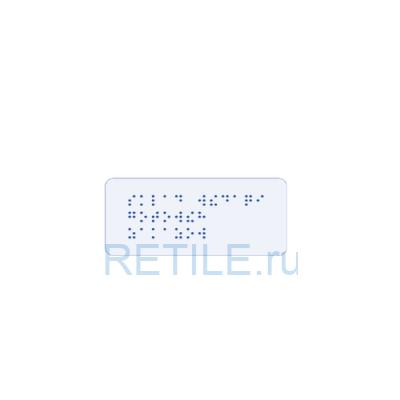 Тактильная табличка шрифтом Брайля на оргстекле 100х200 мм
