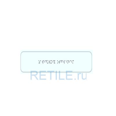Тактильная табличка шрифтом Брайля на оргстекле 70х270 мм