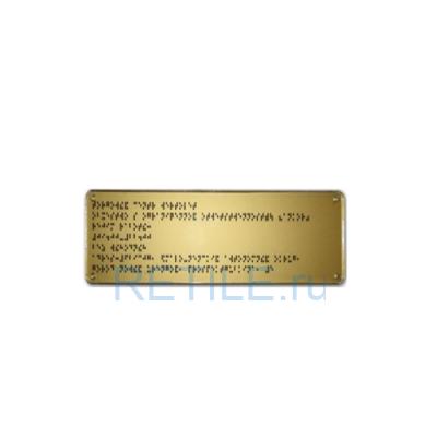 Тактильная табличка шрифтом Брайля на стальной основе 100х200 мм