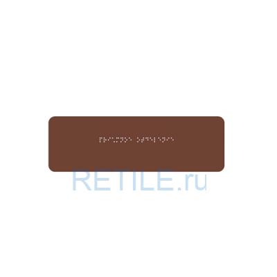 Тактильная табличка шрифтом Брайля на композите 100х300 мм