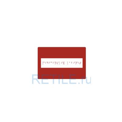 Тактильная табличка шрифтом Брайля на ПВХ 100х200 мм