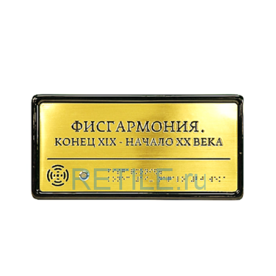 Тактильно-звуковая табличка 150х300 мм