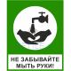 """Знак """"Мойте руки"""" (пленка ПВХ)"""