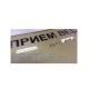 Комплексная тактильная табличка с карманом на композите 200х300 мм