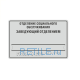 Комплексная тактильная табличка ЭКОНОМ с карманом на ПВХ 200х300 мм