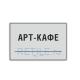 Комплексная тактильная табличка ЭКОНОМ на композите 200х300 мм