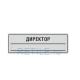 Комплексная тактильная табличка ЭКОНОМ с карманом на ПВХ 100х300 мм